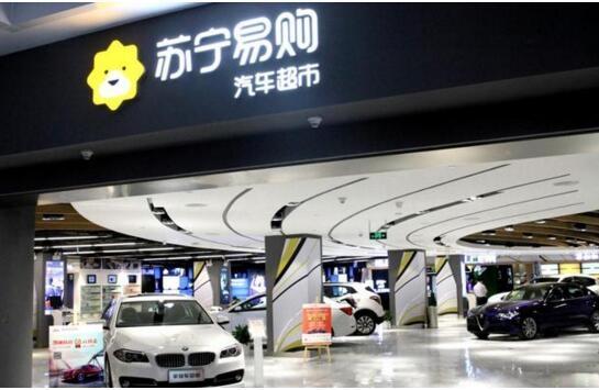苏宁设公司独立运营汽车业务 新车明年1月亮相